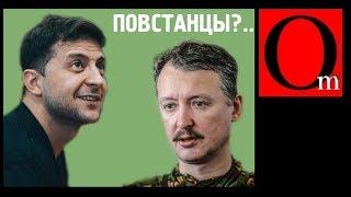 Гиркин ответил Зеленскому на вопрос, адресованный Порошенко