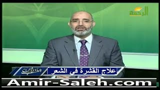 علاج القشرة في الشعر | الدكتور أمير صالح