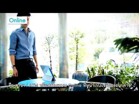การใช้งาน KTB netbank : การสมัครใช้บริการ