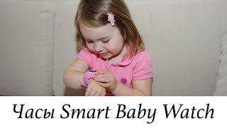 Часы - телефон Smart Baby Watch W8. Мой обзор и мнение :)
