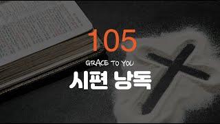 시편 105편 낭독-명품 보이스 김성윤 아나운서(그레이스 투 유)