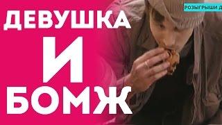 Девушка На Свидании С Бомжом-Бездомным (Пранк Розыгрыш Прикол 2015)