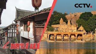《城市1对1》玲珑宝地 中国·荣昌——印度·杰伊瑟尔梅尔 20190811   CCTV中文国际