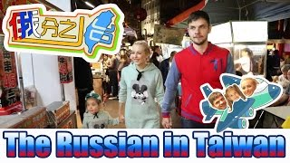 《俄分之一台》The Russian in Taiwan