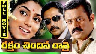 Raktham Chindina Ratri Telugu Full Movie || Suresh Gopi, Jayaram, Rehman, Ranjani, Rajya Lakshmi,