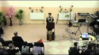 Конференция 2015: Проповедь Голикова О.Д. (2 часть)