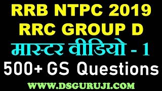 RRB NTPC Science Gk,biology question for rrb exam 2019