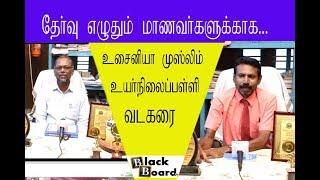 Hussainiya Muslim High School Vadakarai l Blackboard channel l