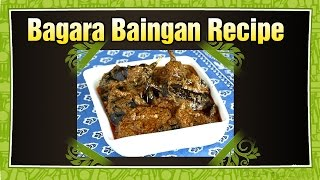 Recipe - Bagara Baingan (Eggplant Curry) Recipe With English Subtitles