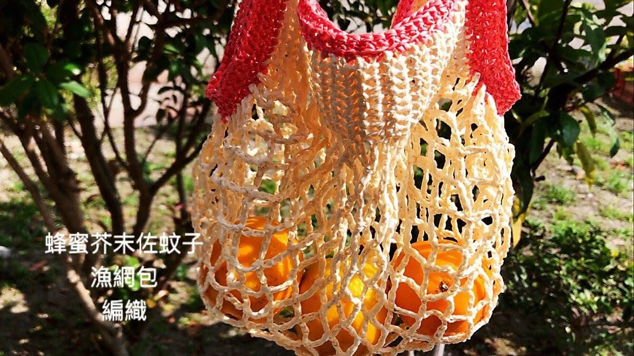 可愛小漁網包 勾針編織 新手也完全沒問題 handmade bag