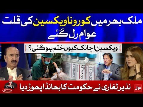Vaccine Shortage In Pakistan - Citizens storm Expo Center in Pakistan