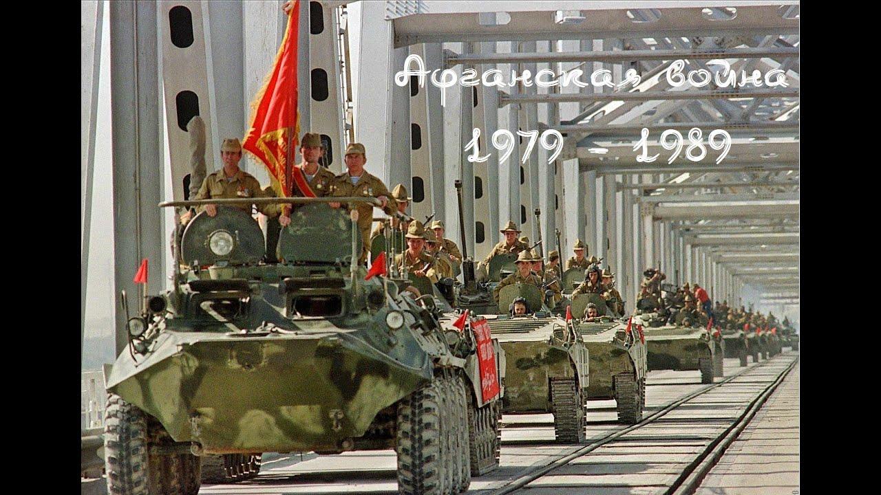 афганистан 1979-1989 война фото