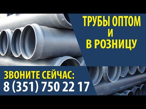 Купить трубу в Новосибирске с доставкой по городу.