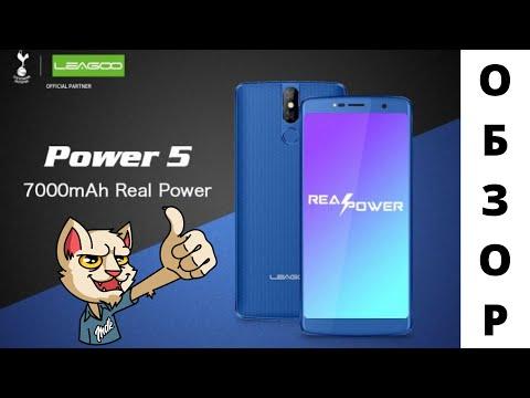 Живучий Leagoo Power 5  на 7000 MAh