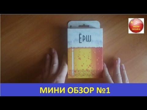 Мини Обзор и распаковка №1. Игра ЁРШ (18+)