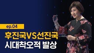 [최강1교시] EP.04 세계사에 이정표가 된 반둥회의…
