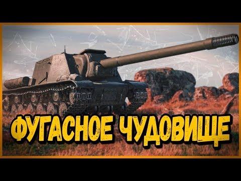 ИСУ-152 - ИГРАЮ НА ФУГАСАХ ЛУЧШЕ ЧЕМ СТАТИСТЫ | World of Tanks