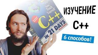 Как быстро выучить С++? 6 эффективных способов выучить C++ с нуля #codonaft