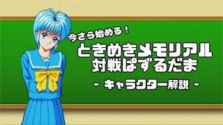 メモだまキャラクター解説動画・虹野沙希(CV:菅原祥子)編。 撮影はPS...