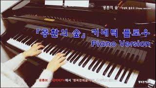 몽환의 숲 피아노 (키네틱 플로우) /피아노연주:행복한 예술가