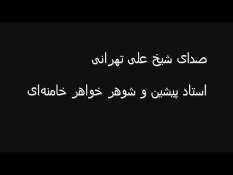 اظهارات استاد پیشین خامنهای دربارهٔ صلاحیت او برای رهبری