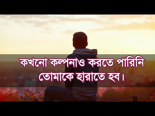 ???? ??????? ???? ?????? ?????? ?????? ????Bangla heart broken story.