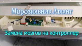 Sovuqni Atlant M 7103-100. Tekshiruvi uchun miya almashtirish