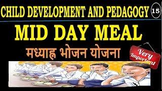 Child Development and pedagogy - Mid day meal ( मध्यान भोजन )