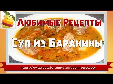 Суп из Баранины.