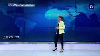 النشرة الجوية الأردنية من رؤيا 2-10-2019 | Jordan Weather