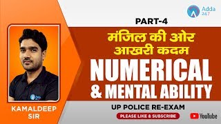 UP Police RE-Exam | मंजिल की ओर आखरी कदम | Numerical & Mental Ability | Part 4 | By Kamaldeep Sir