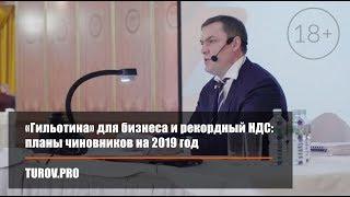 «Гильотина» для бизнеса и рекордный НДС: планы чиновников на 2019 год (18+)