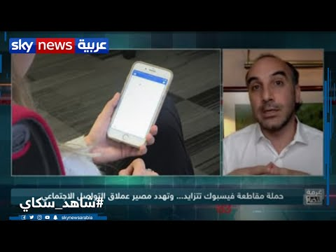 حملة مقاطعة فيسبوك تتزايد    وتهدد مصير عملاق التواصل الاجتماعي  - 00:00-2020 / 7 / 3