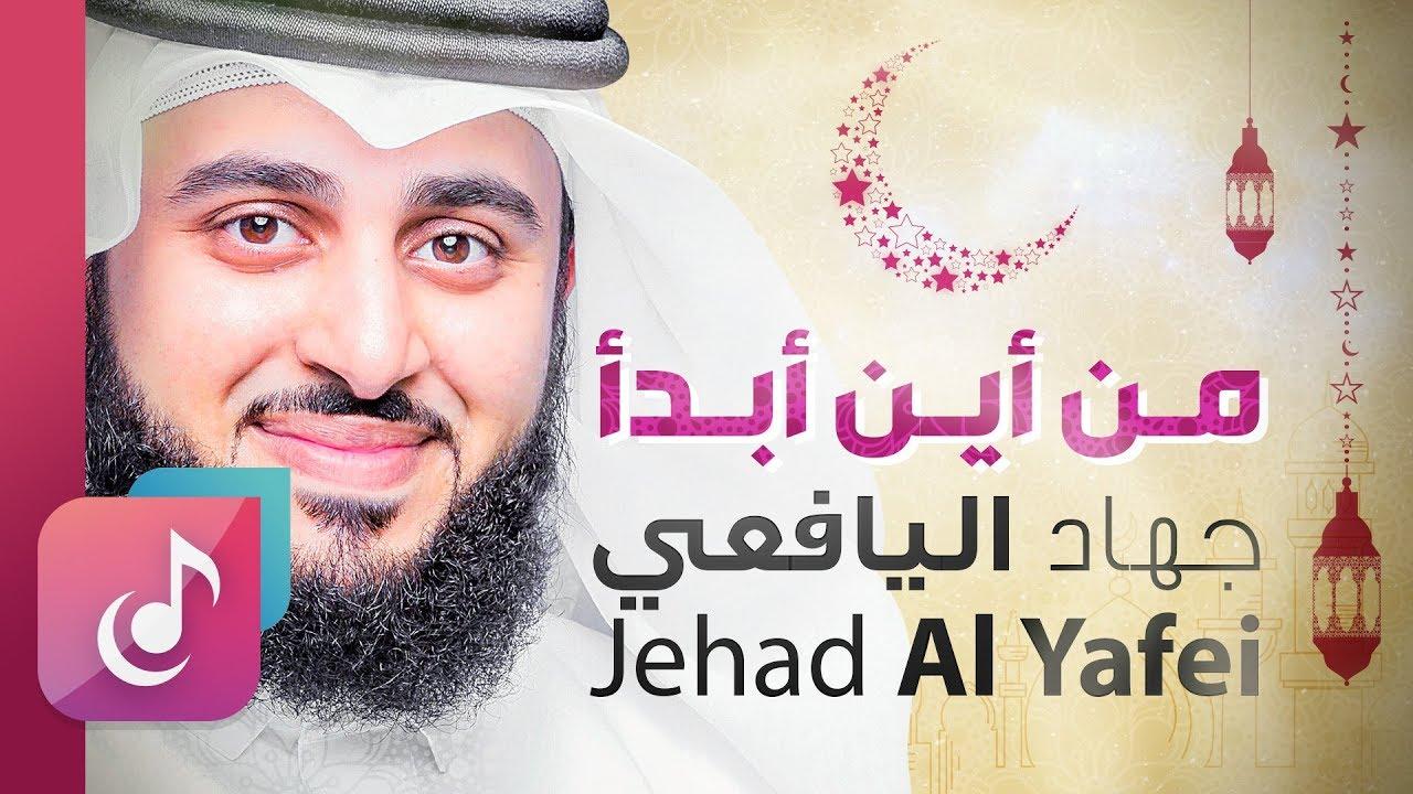 من أين أبدأ يا رمضان جهاد اليافعي Min Ayn Abdaa Ya Ramadan Official Lyrics Video Youtube
