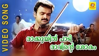 Evergreen Film Song | Raakuyil Padi Ravinte Shokam | Kasthuriman | Malayalam Film Song.