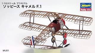 好評発売中 http://www.hasegawa-model.co.jp/product/mu01/