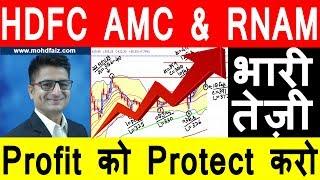 HDFC AMC SHARE PRICE TARGET LATEST NEWS | RNAM SHARE PRICE TARGET LATEST NEWS