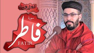 هشام الهراز سورة الملائكة hicham elherraz Surah FATIR