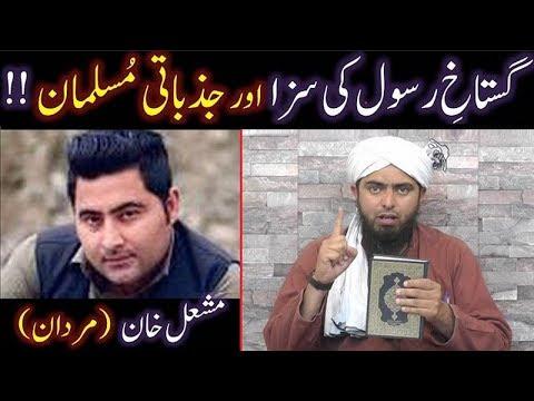 Mashal Khan & Gustakh-e-RASOOL ﷺ ki SAZA aur Jazbati MUSLIMS ! (By Engineer Muhammad Ali Mirza)
