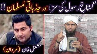 Mashal Khan's MURDER & Gustakh-e-RASOOL ﷺ ki SAZA aur Jazbati MUSLIMS  (Engineer Muhammad Ali Mirza)