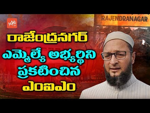 MIM Announced MLA Candidate For Rajendra Nagar Constituency | Asaduddin Owaisi | YOYO TV Channel