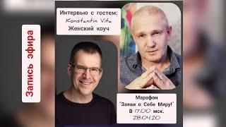 Марафон Заяви о Себе Миру Интервью с гостем Константин Вита