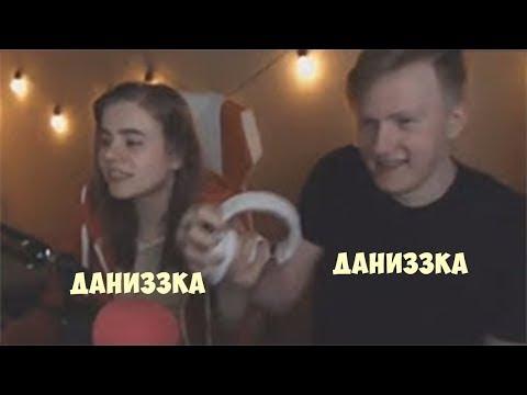 Даниззка L ЛУЧШИЕ МОМЕНТЫ