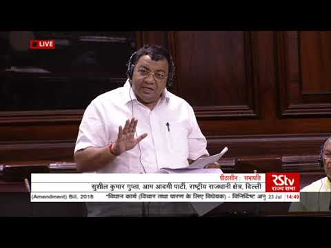Sh. Sushil Kumar Gupta's remarks | The Specific Relief (Amendment) Bill, 2018
