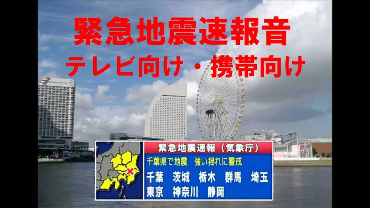 地震 情報 神奈川