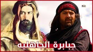 اقوى 7 جبابره في التاريخ الجاهلي | من هم وماقصتهم منهم البطل