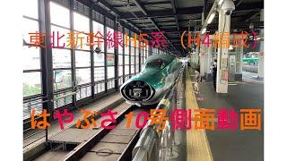 『東北新幹線』H5系(H4編成)はやぶさ10号側面動画