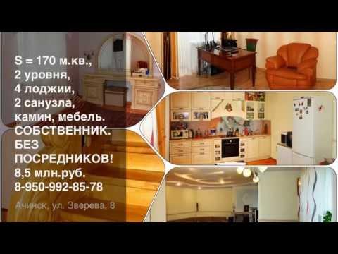 Продам элитную 2-х уровневую квартиру в Ачинске
