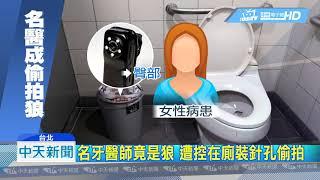 台北市驚爆有名醫被控在廁所偷拍!去年8月一名年輕女病患,預約前往楊姓...