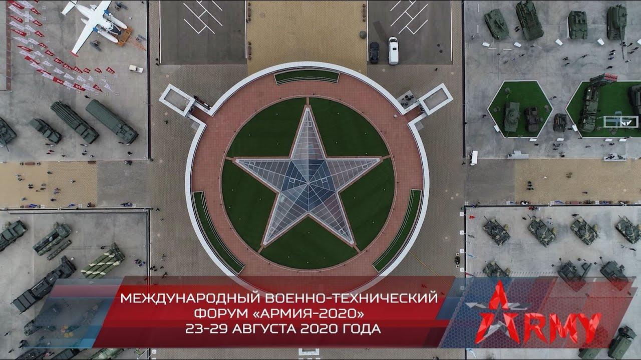 Международный военно технический форум «Армия-2020»